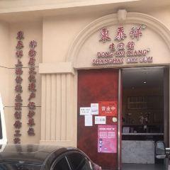 Dong Tai Xiang Sheng Jian Guan ( Chongqing Bei Road ) User Photo