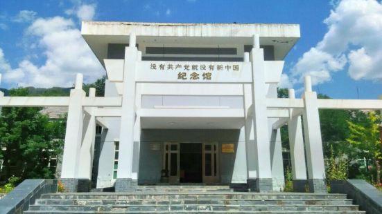 공산당이 없다면 신중국도 없다 기념관