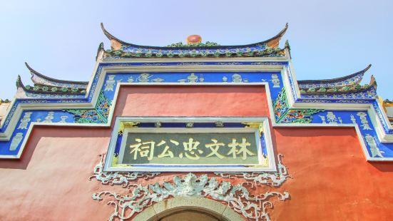 Lin Zexu Memorial Hall