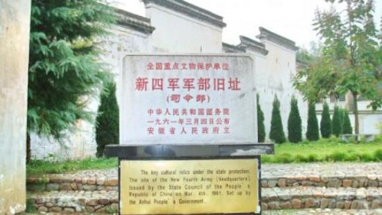 Yan Si Xinsijun Junbu Site