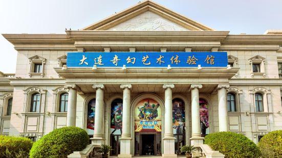 판타지 예술 체험관