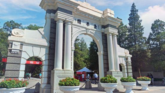 칭화대학(청화대학)