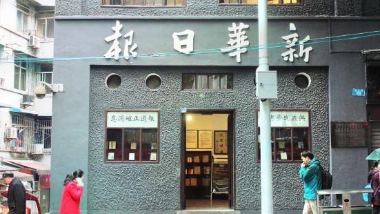 《新華日報》營業舊址
