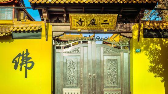 Er Yan Temple