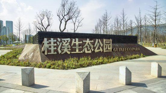 桂溪生態公園