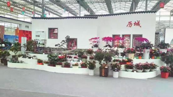 Shanghe Flower and Seedling World