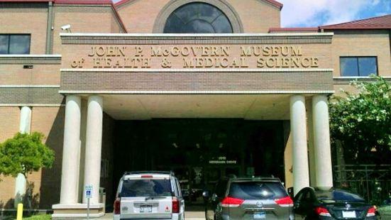 健康博物館