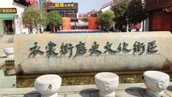 Yishang Street