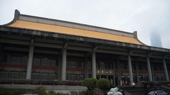 孫中山紀念館