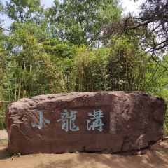 Maling Mountain Scenic Area User Photo