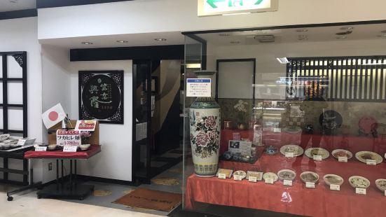 Chinese Restaurant Yoshu Chubo