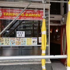 Tanpopo Ramen用戶圖片