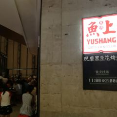 Yu Shang Restaurant( The Mixc ) User Photo