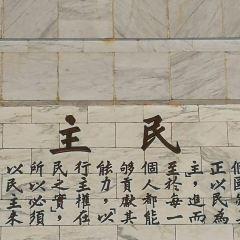 中正紀念堂用戶圖片