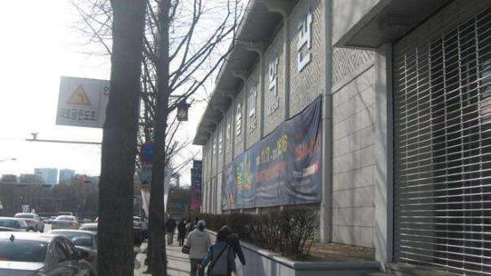 The Seoul National Science Museum