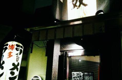 博多一雙(博多駅東本店)
