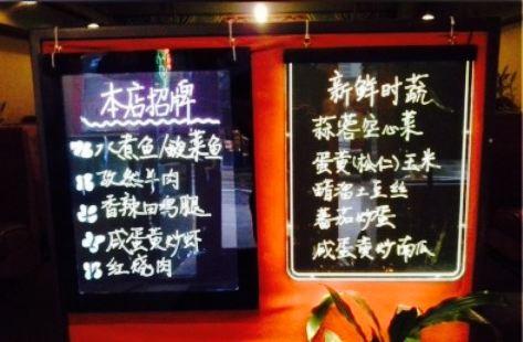 Genghis Khan Restaurant