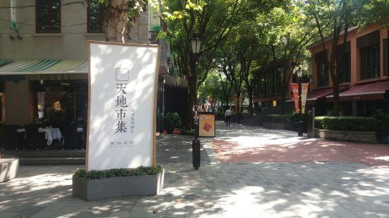 Wuhan Tiandi Plaza