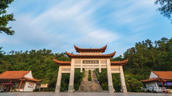 Xianrenshan Park (West Gate)