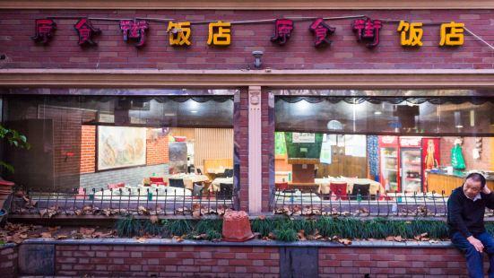 Pu Jiang Kitchen( Wu Yi Road )