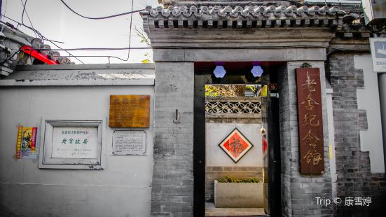 Former Residence of Lao She (Lao She Jinianguan)