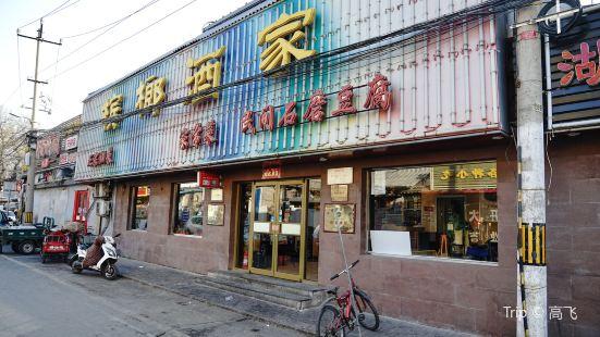 Bing Lang Restaurant