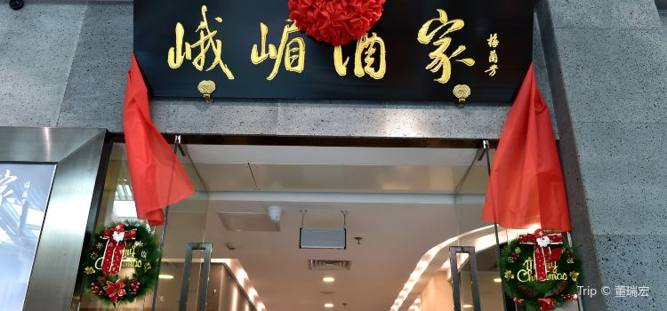 Emei Restaurant( Xi Hong Men )2
