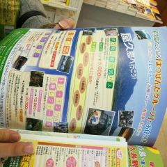 屋久島用戶圖片