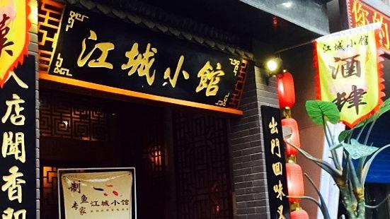 江城小館陝南媽媽菜