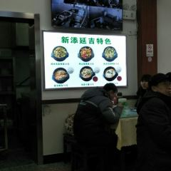 Hua Tian Yan Ji Restaurant( Xi An Men) User Photo