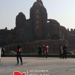 태양부락 관광지 여행 사진