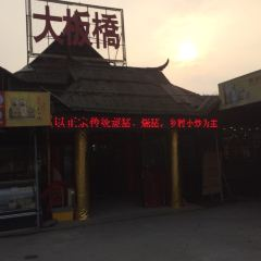 Da Ban Qiao Nong Zhuang User Photo