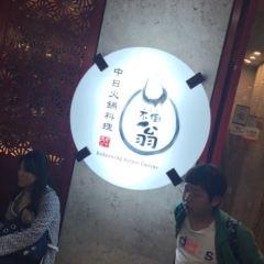 不倒翁中日火鍋料理(尖沙咀店)用戶圖片