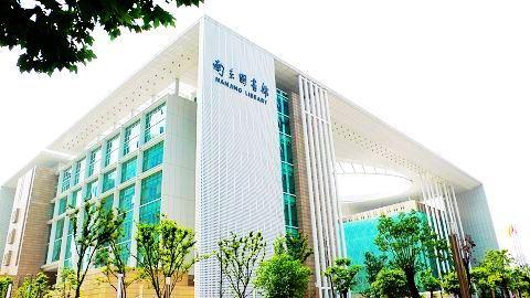 南京圖書館