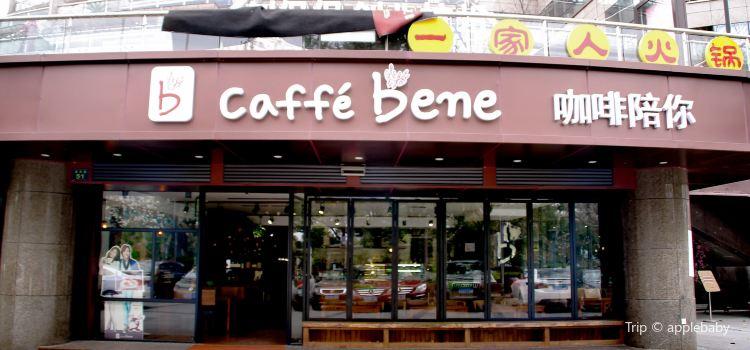 咖啡陪你Caffe bene(湖濱路店)