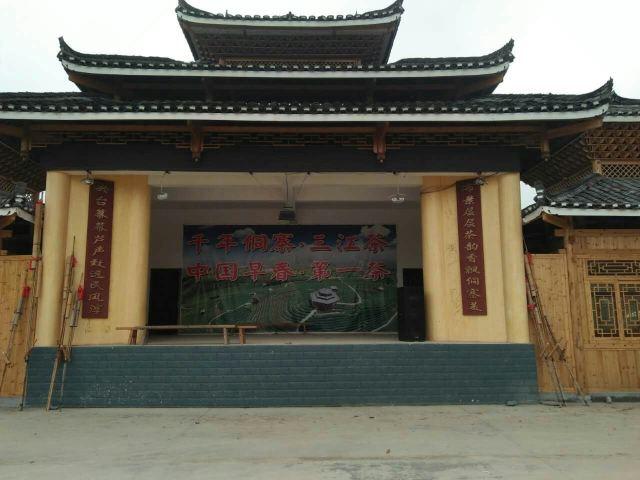 Chengyang Bazhai