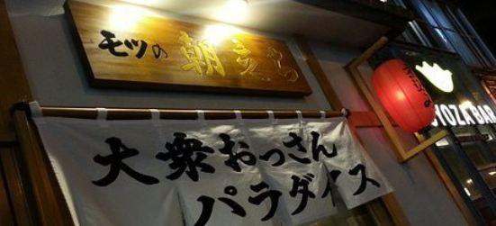 Motsu no Asadachi