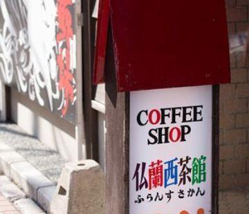 Cafe France Sakan