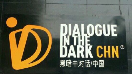 黑暗中對話