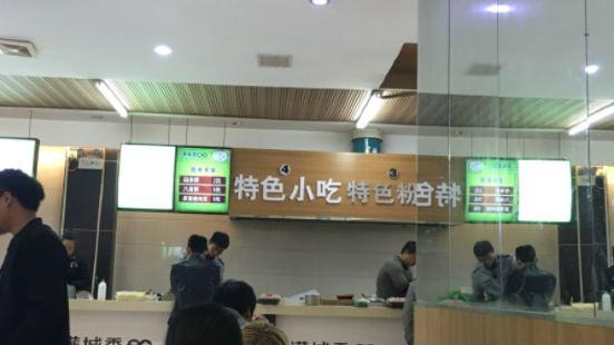滿城香麻辣香鍋