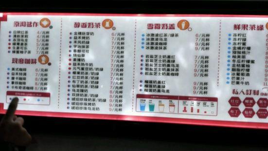 益禾堂(南門口店)