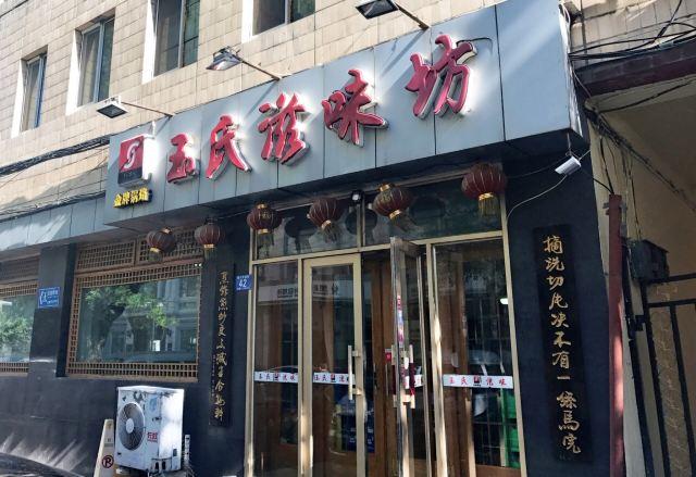 Yushi Ziwei Hall (Dao Li)
