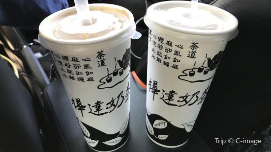 樺達奶茶(鹽程總店)