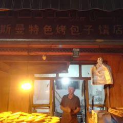 吾斯曼江營養烤包子饢用戶圖片