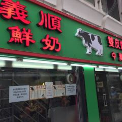 義順牛奶公司(新馬路老店)用戶圖片