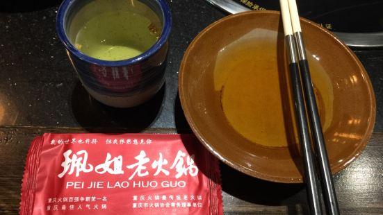 珮姐老火鍋(大雁塔景觀店)