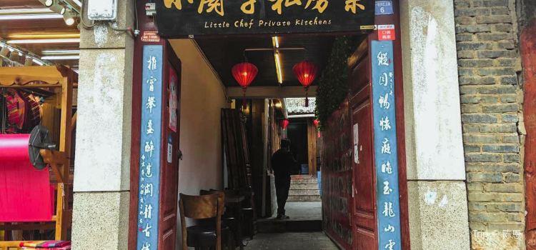 Xiao Chu Zi Private Kitchen2