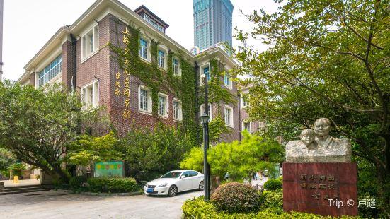 上海少年兒童圖書館