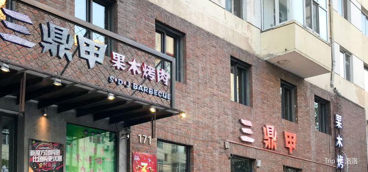 San Ding Jia Guo Mu Barbecued Meat (Ai Jian)1