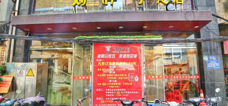 Liu Pang Zi Jia Chang Cai ( Huang Po Street Main Branch)2